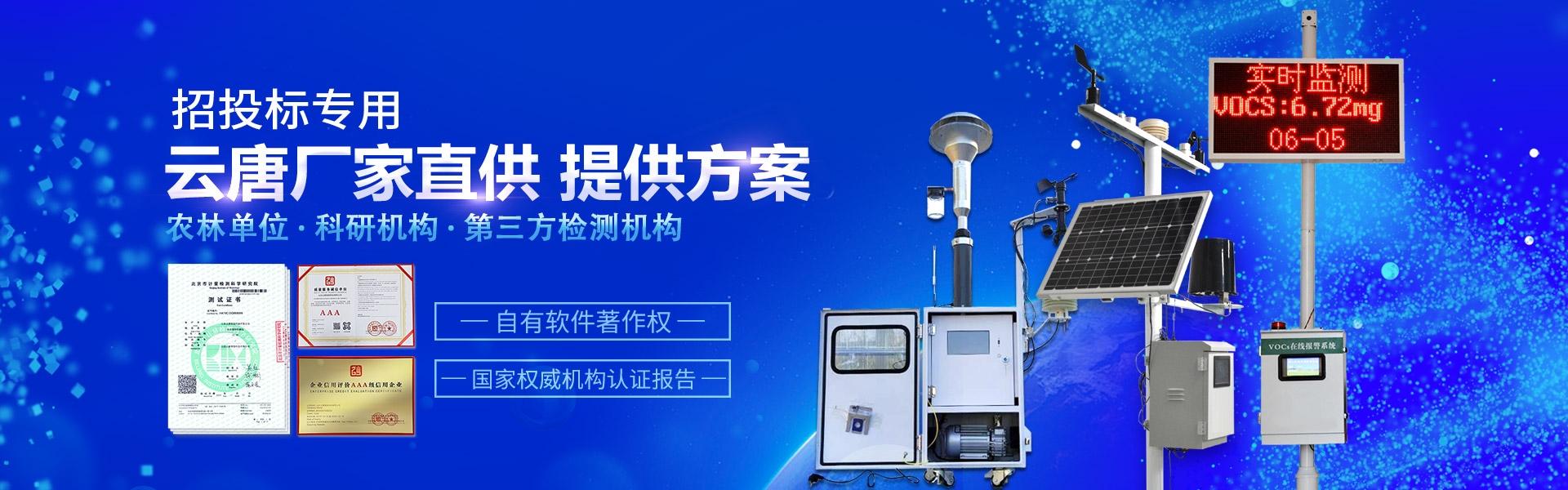-智能农业气象站设备-智能农业气象站设备(介绍)