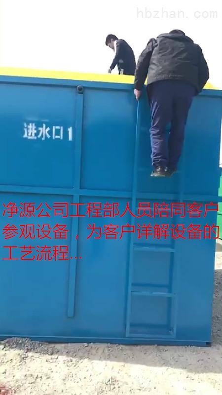 居民生活污水处理设备特点