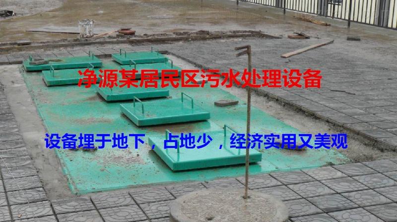 社区污水处理设备价格