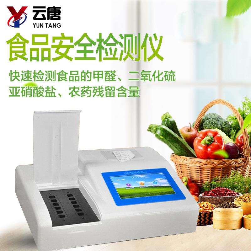 食品安全检测仪 价格