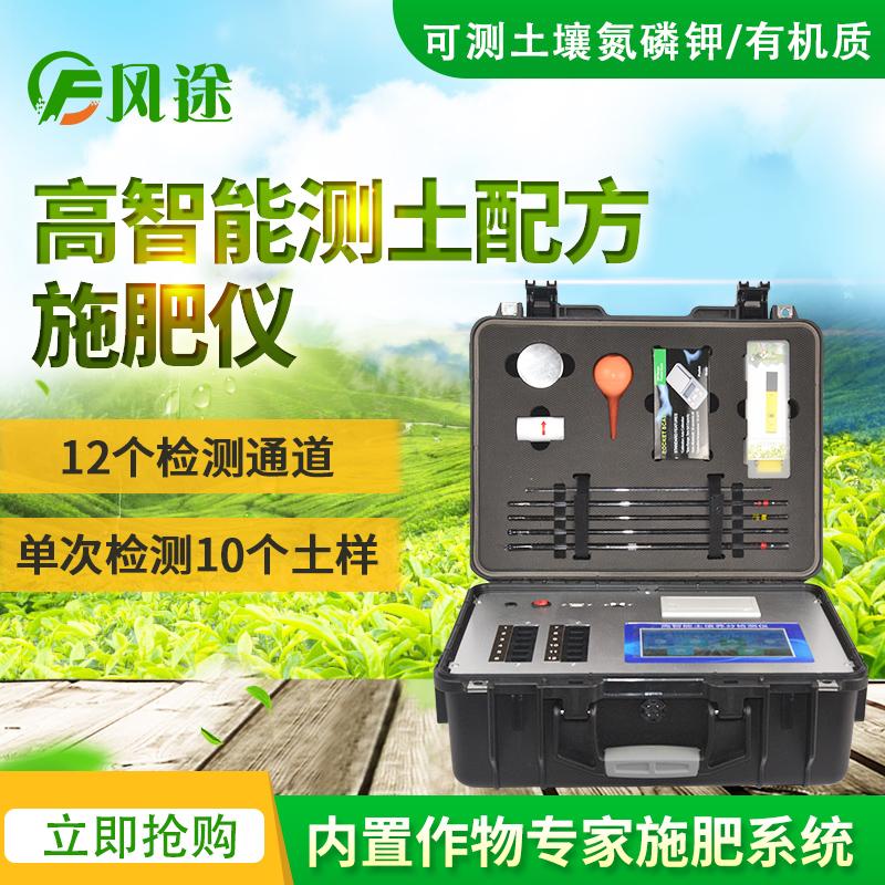 土壤养分速测仪