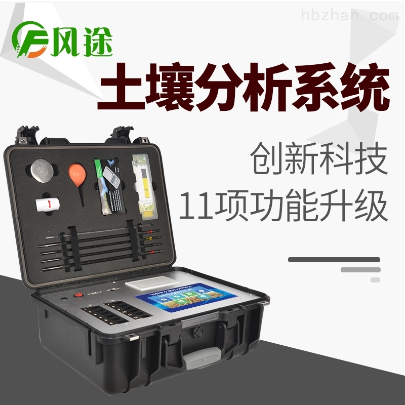 <strong><strong><strong><strong><strong><strong><strong><strong>高智能全项目土壤肥料养分检测仪</strong></strong></strong></strong></strong></strong></strong></strong>