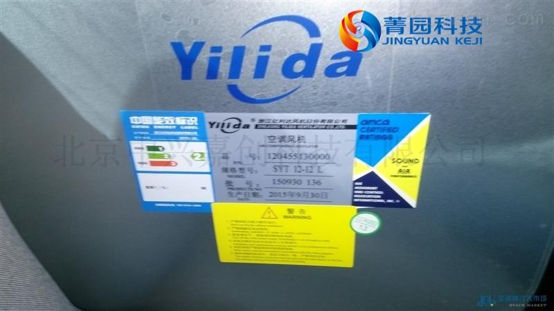 沧州亿利达风机SYH560R供应商