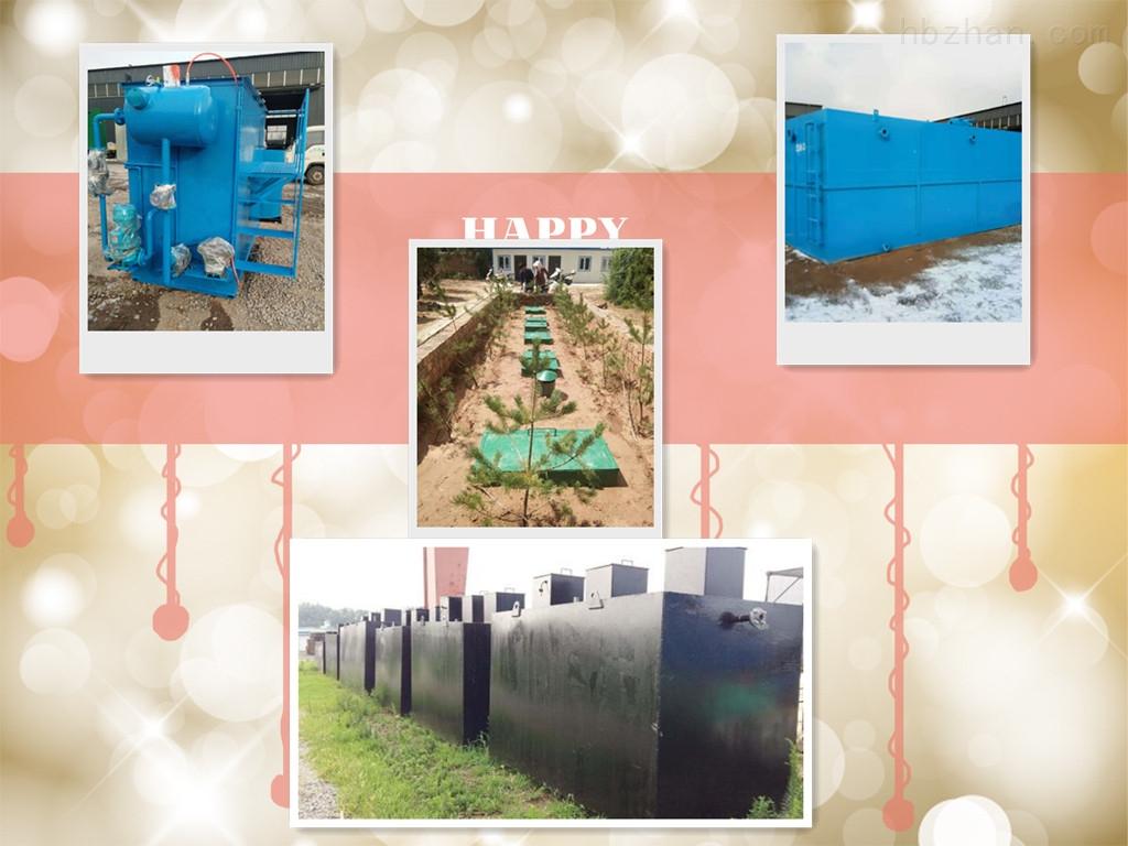 昌都职工宿舍污水处理设备品质