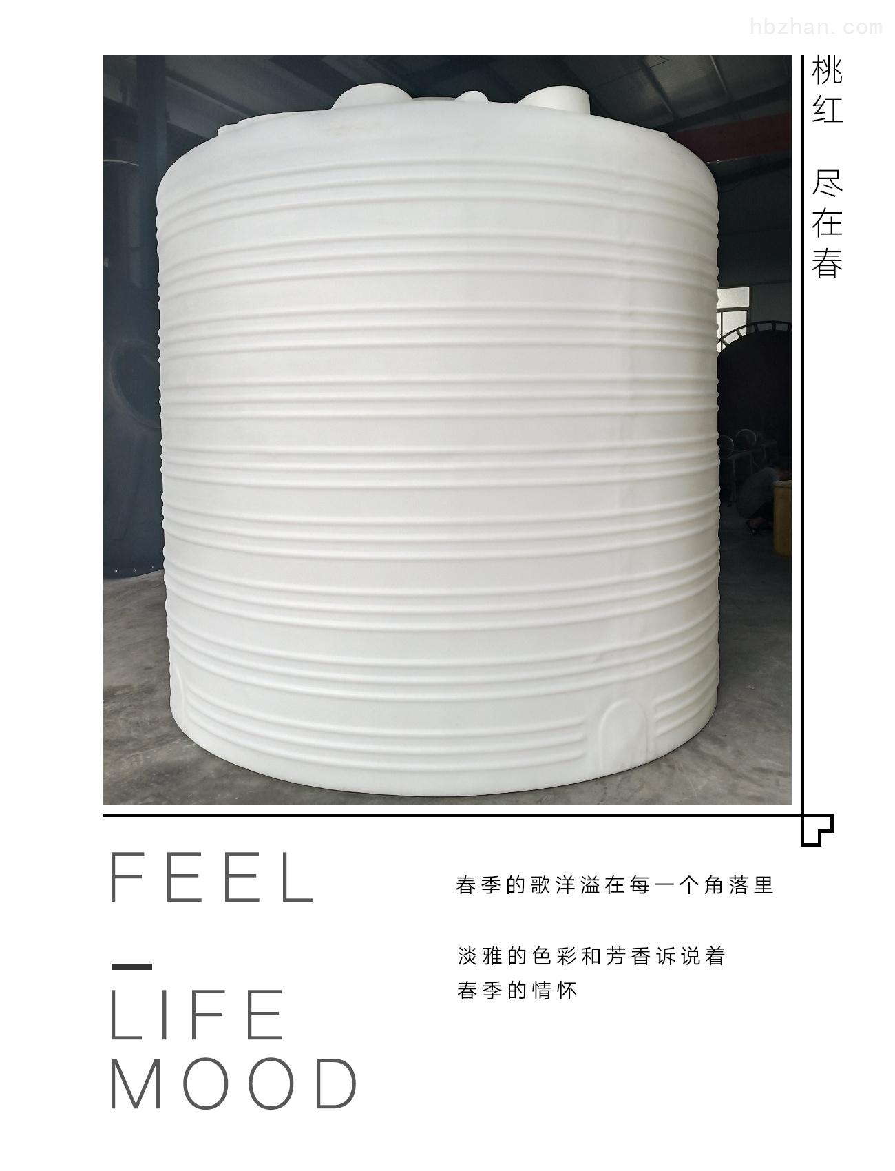 20000升塑料水塔 20立方氯化钠储罐
