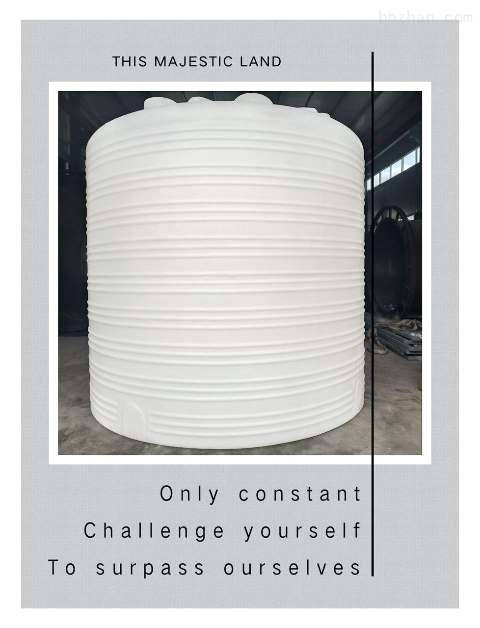 20吨塑料大桶 20吨氯化钠储罐