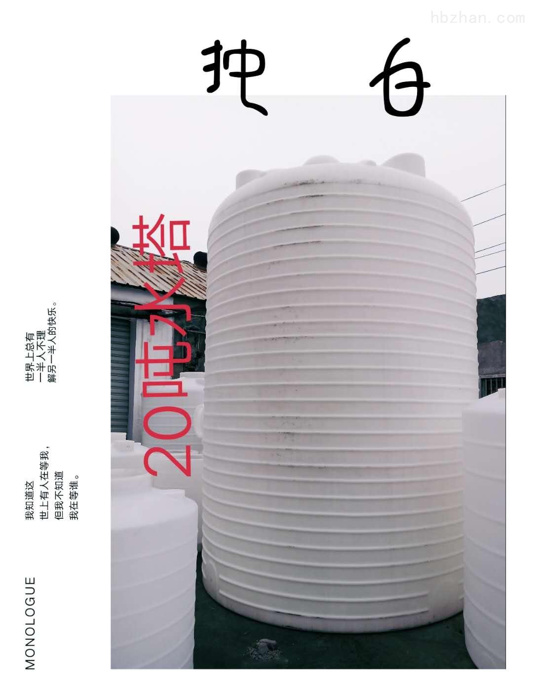 20吨塑料水箱 20立方硫酸储罐