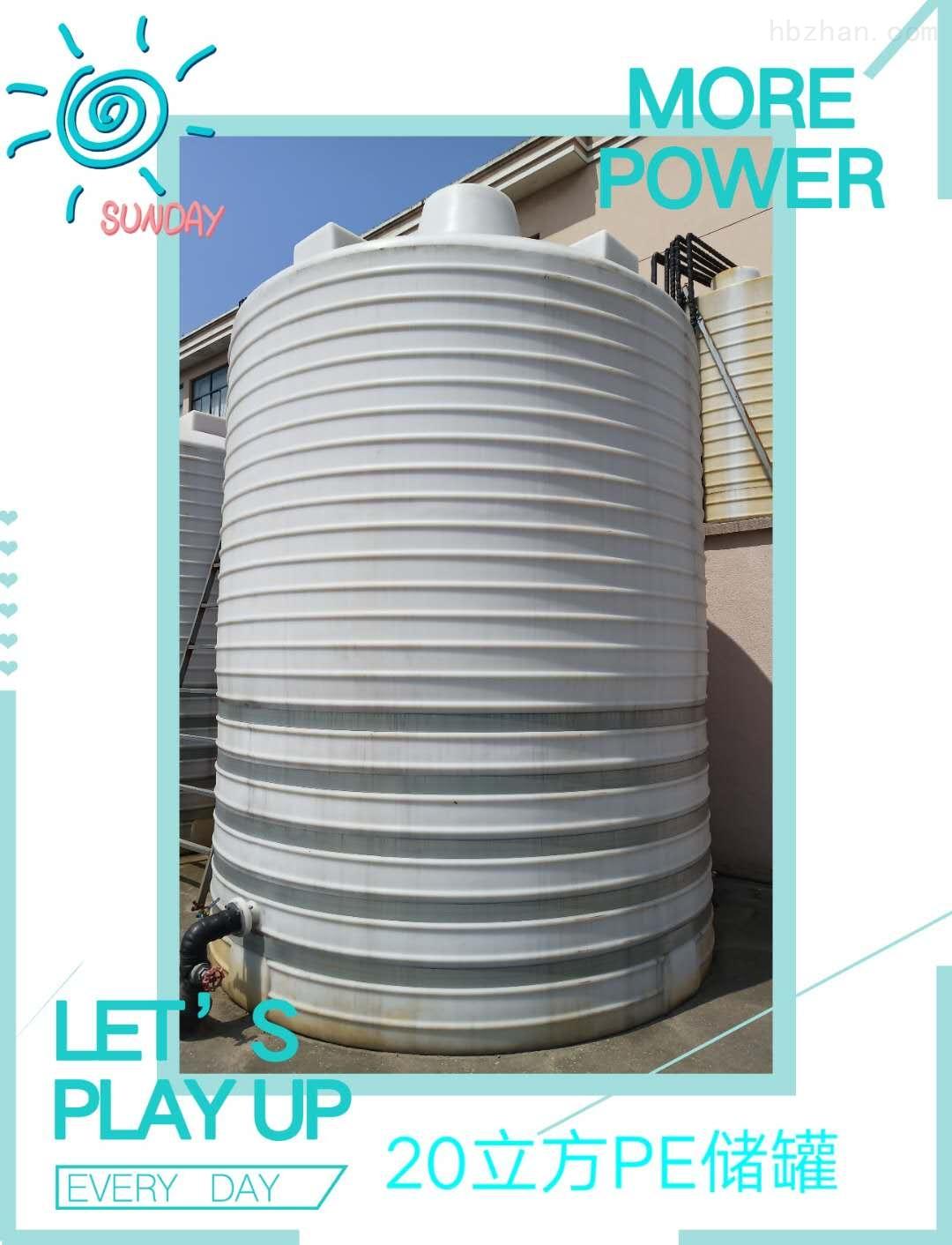 20立方塑料水箱 20立方塑料纯水罐