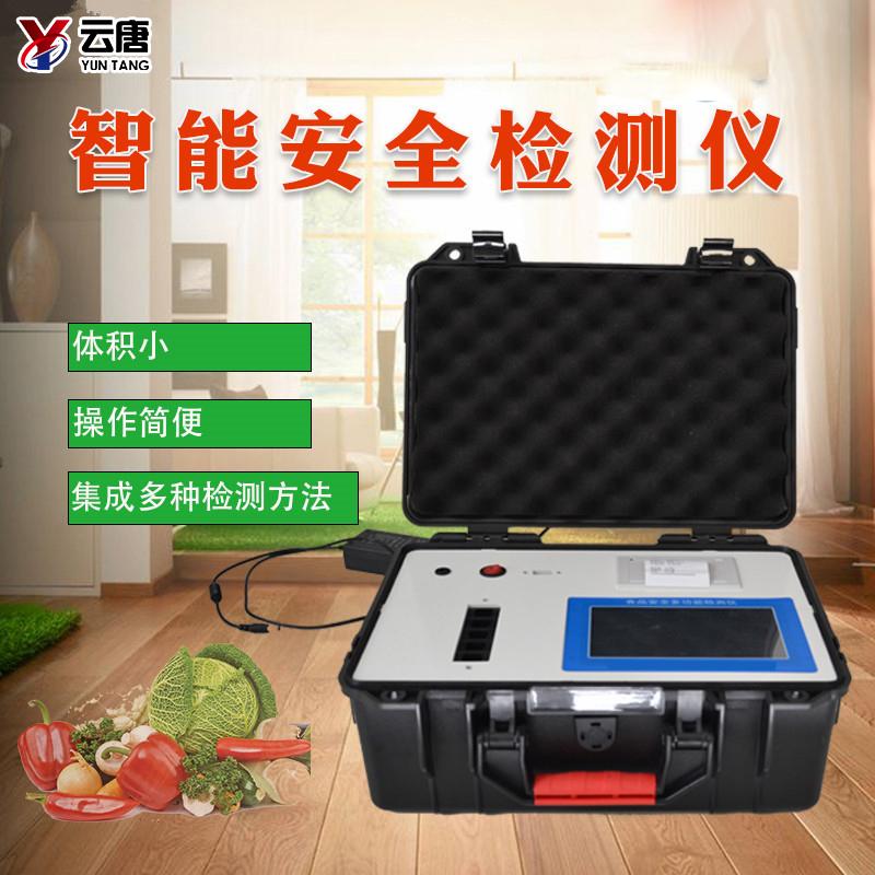 食品重金属检测仪