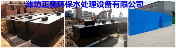 佛山医疗机构污水处理系统品牌哪家好潍坊正奥