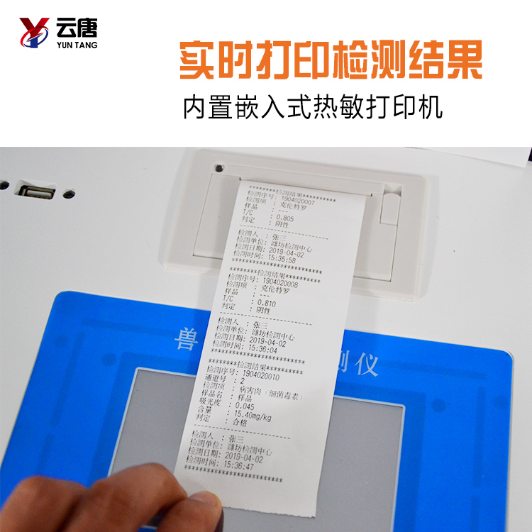 <strong><strong>胶体金检测仪</strong></strong>