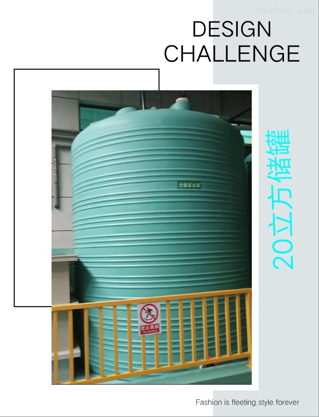 20立方PE水箱 外加剂储罐