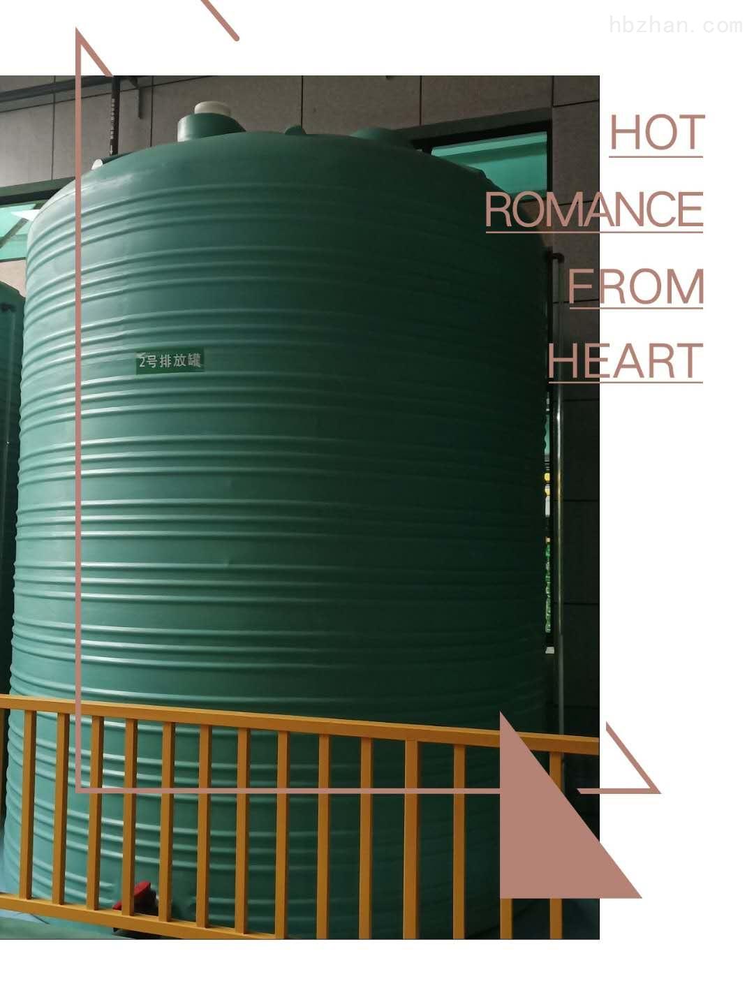 20吨塑料化工桶 20吨PAM储罐