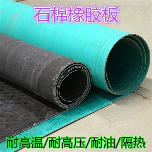 耐高温石棉橡胶垫生产厂家