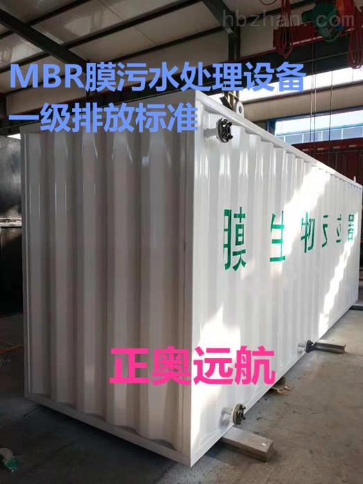 天水医疗机构污水处理设备GB18466-2005潍坊正奥