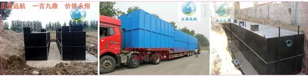 黄石医疗机构废水处理设备排放标准潍坊正奥