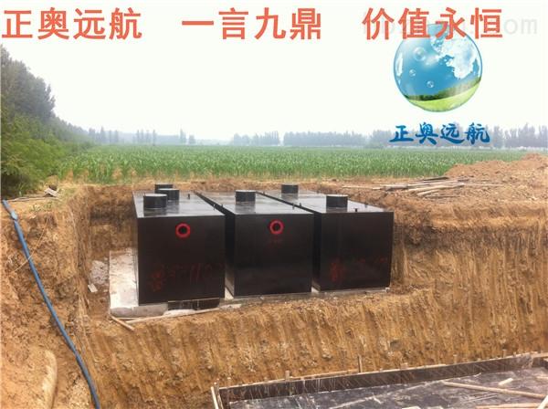 那曲医疗机构废水处理设备排放标准潍坊正奥