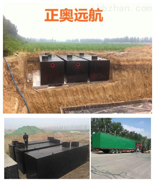 昆明医疗机构污水处理设备排放标准潍坊正奥