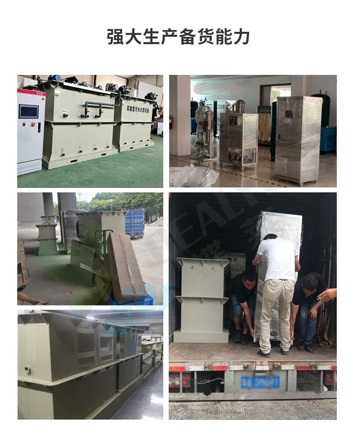 检测机构废水处理设备