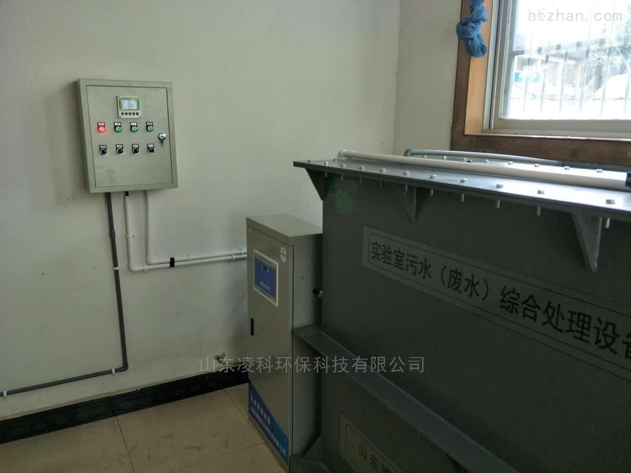 兴安盟学校实验室污水处理设备处理达标