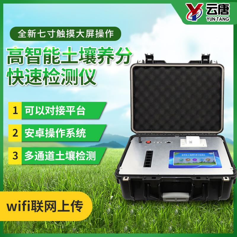 <strong>高智能土壤养分快速检测仪</strong>