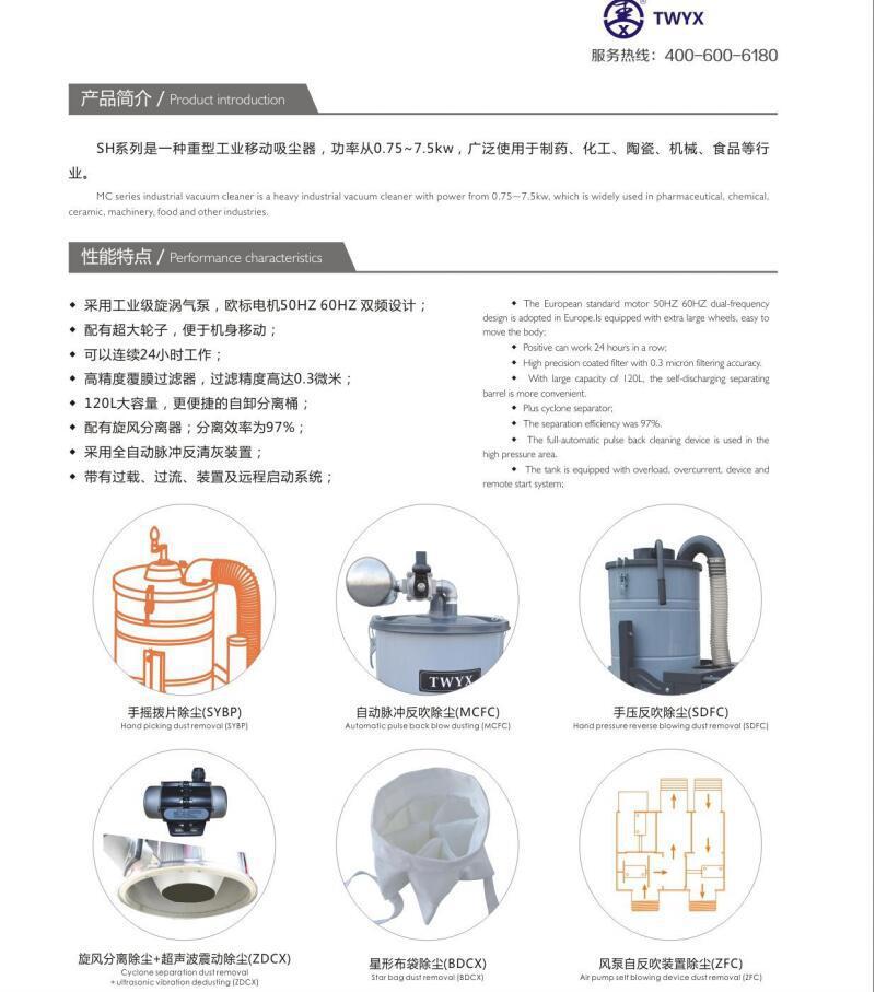 重型SH7500 脉冲工业吸尘器 7.5KW大吸力全自动脉冲工业吸尘器 吸尘器厂家示例图3