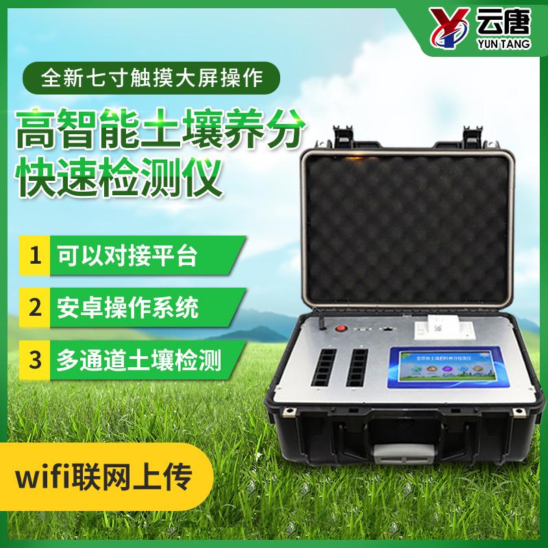 <strong>科研级高精度全项目土壤肥料养分检测仪</strong>