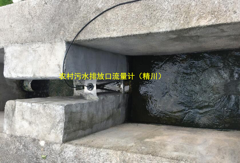 排放口污水明渠流量计