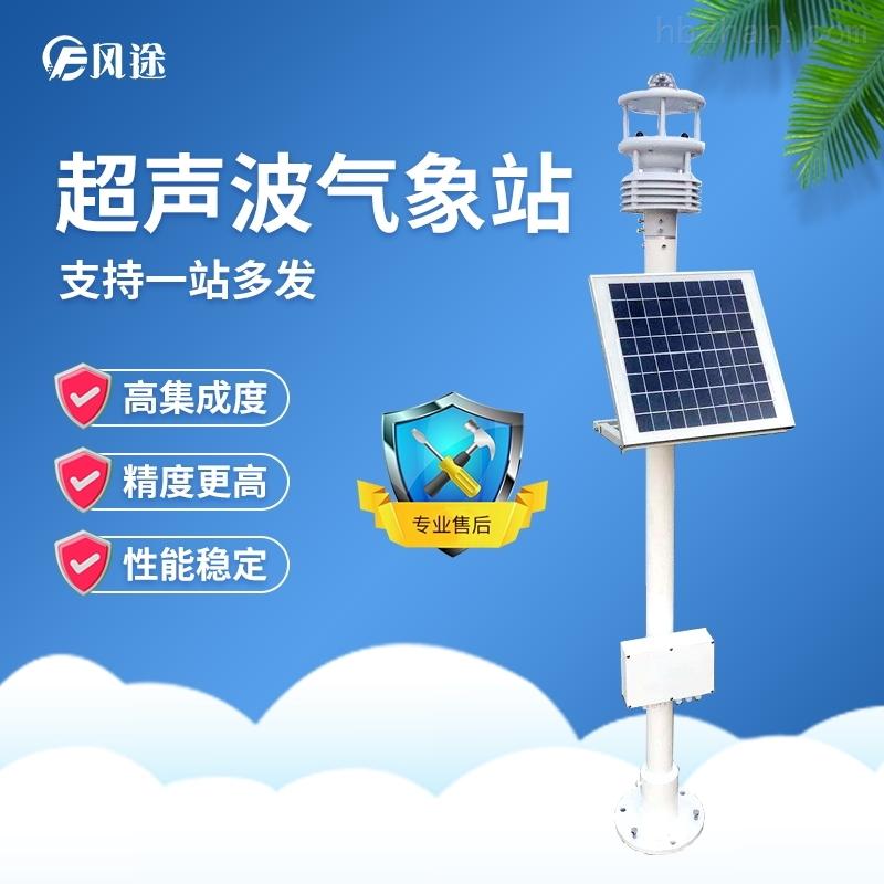 气象环境监测设备备
