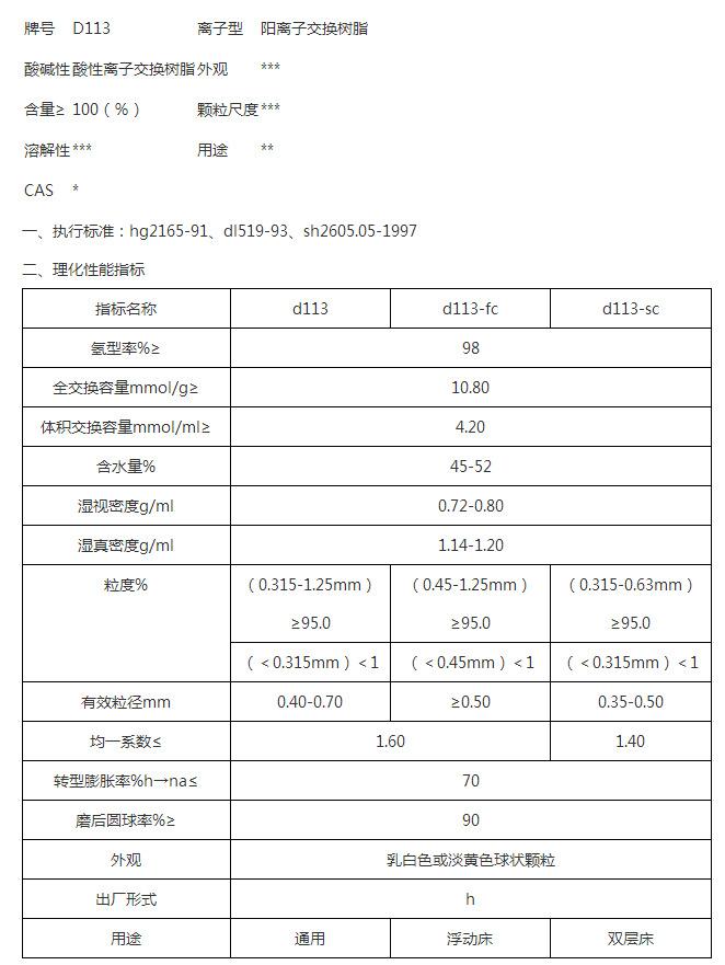 阳离子交换D113树脂 优质树脂 离子交换树脂   113示例图25