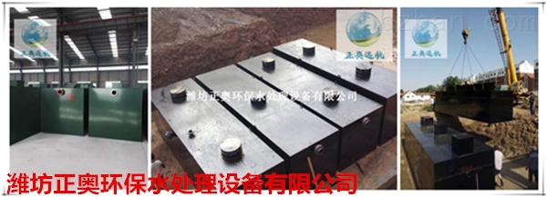 泸州医疗机构污水处理系统GB18466-2005潍坊正奥