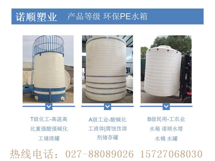 武汉诺顺PE防腐储罐 塑料化工储罐
