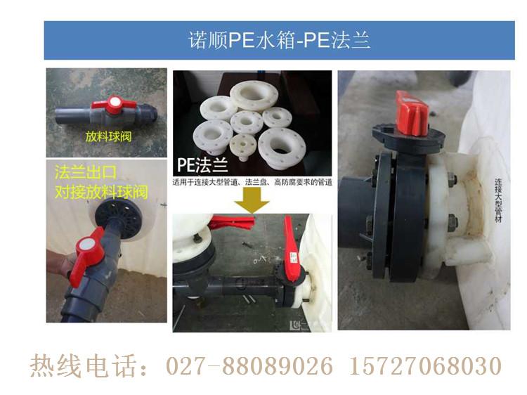 武汉诺顺PE防腐储罐 塑料化工储罐配件