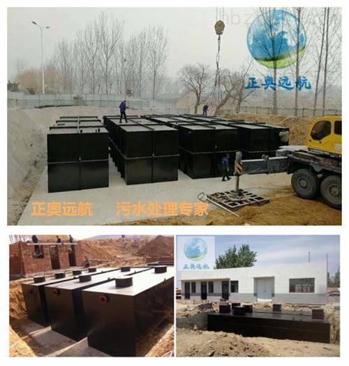 伊犁州医疗机构污水处理系统正奥远航潍坊正奥