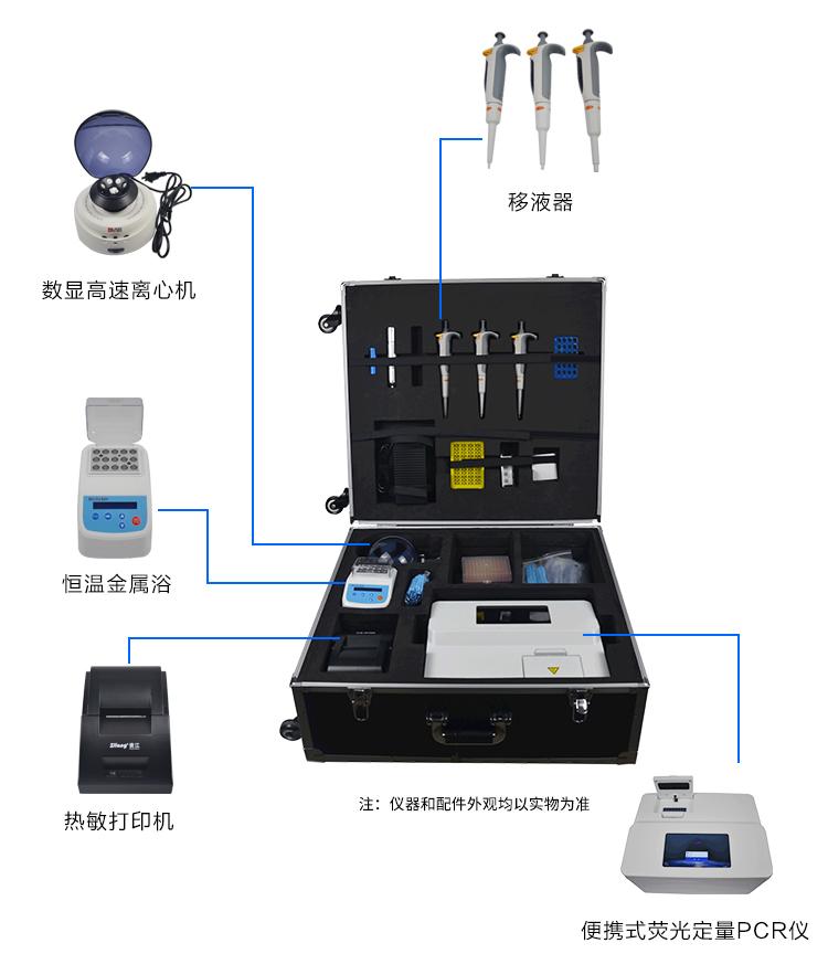 非洲猪瘟检测设备