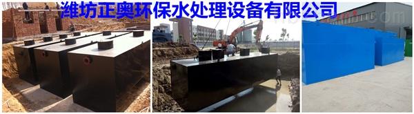 开封医疗机构污水处理系统GB18466-2005潍坊正奥