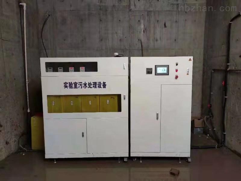 环保检测机构实验室污水处理设备终身维护