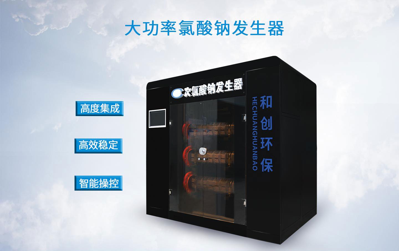 100克次氯酸钠发生器