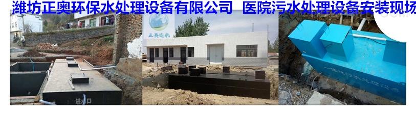 巴音州医疗机构废水处理设备GB18466-2005潍坊正奥