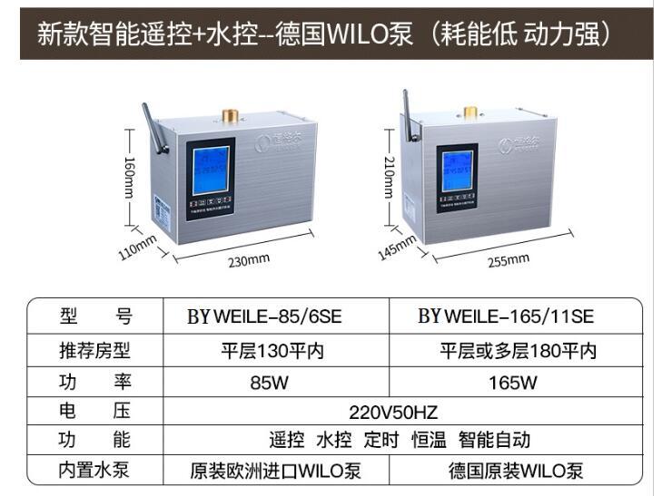 进口手机控制家用热水循环泵