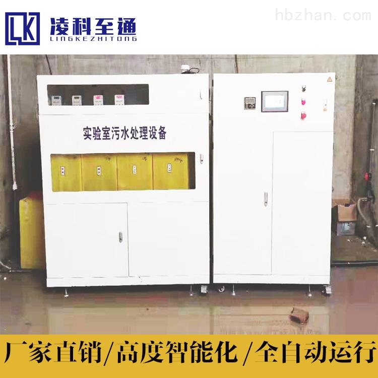 至通实验室污水处理设备如何使用