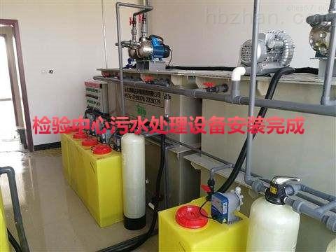 化验中心废水处理设施
