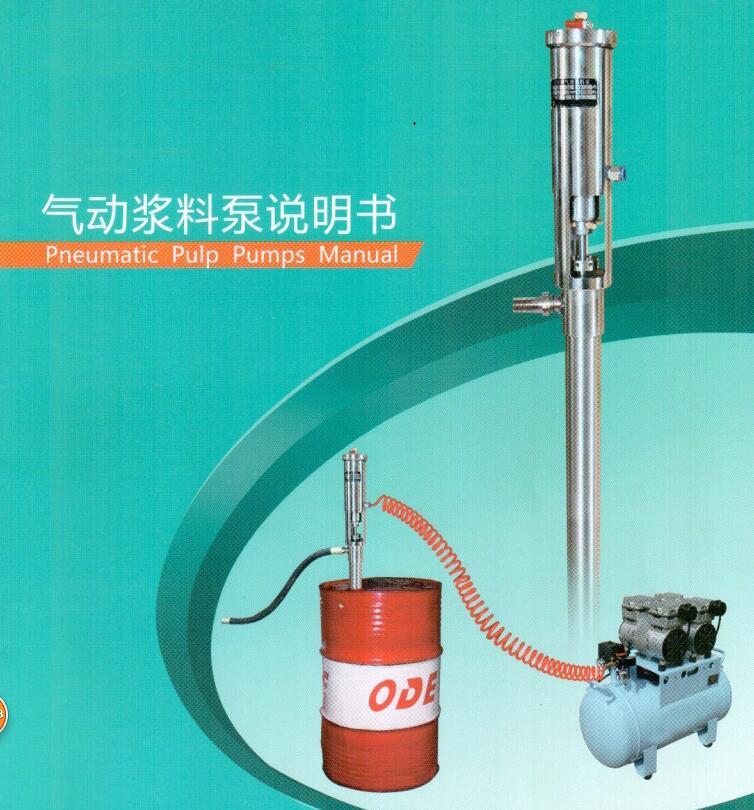氣動插桶泵