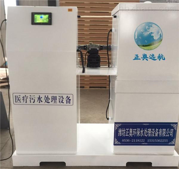 永州专科医院小型污水处理设备正奥远航