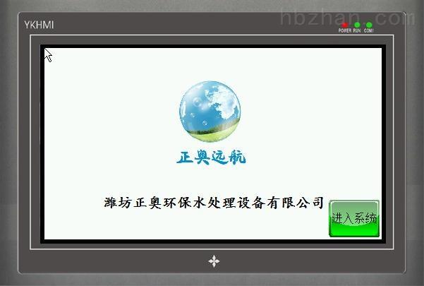 南京专科医院小型污水处理设备正奥远航