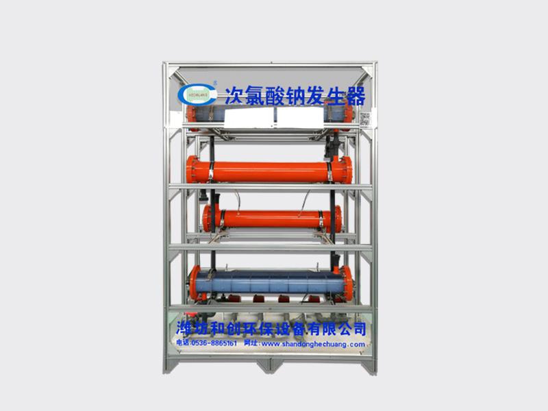 和创环保生产的HCCL-D型次氯酸钠发生器