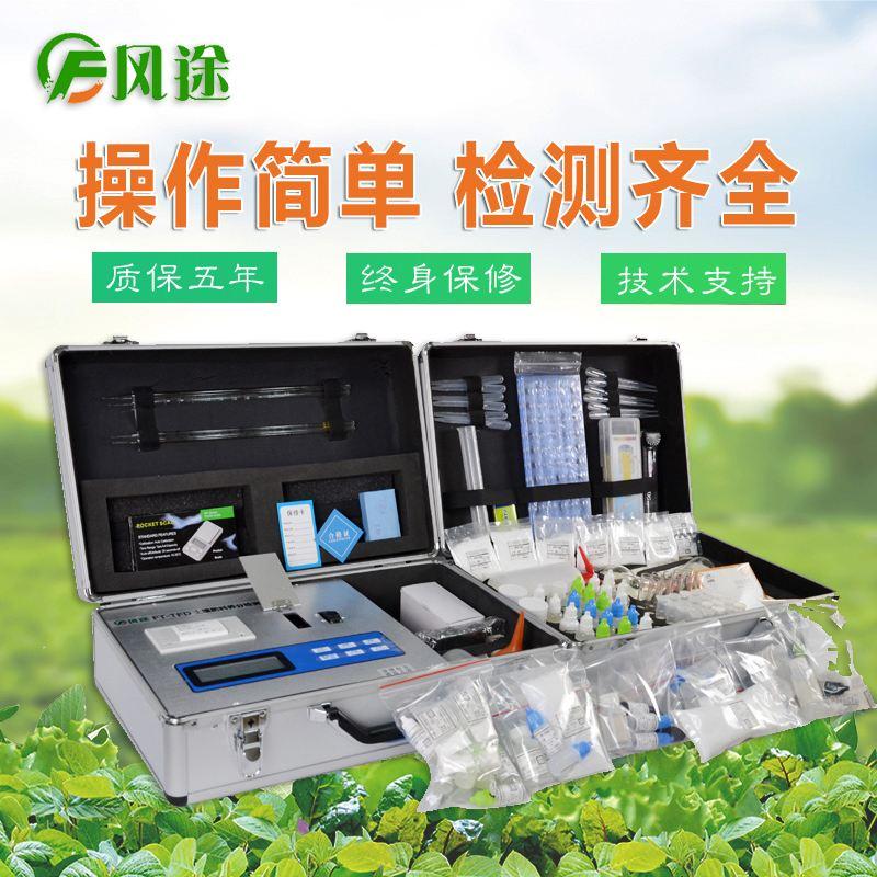 土壤<strong>肥料养分检测仪</strong>