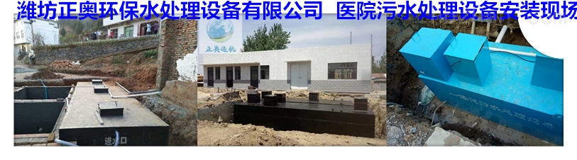 巴彦淖尔医疗机构废水处理设备企业潍坊正奥