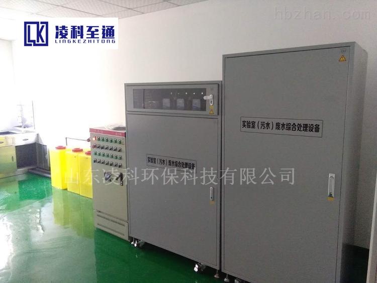 环保高校实验室污水处理设备品质保障