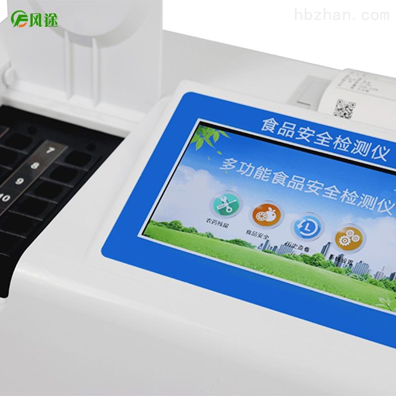 双氧水快速检测仪
